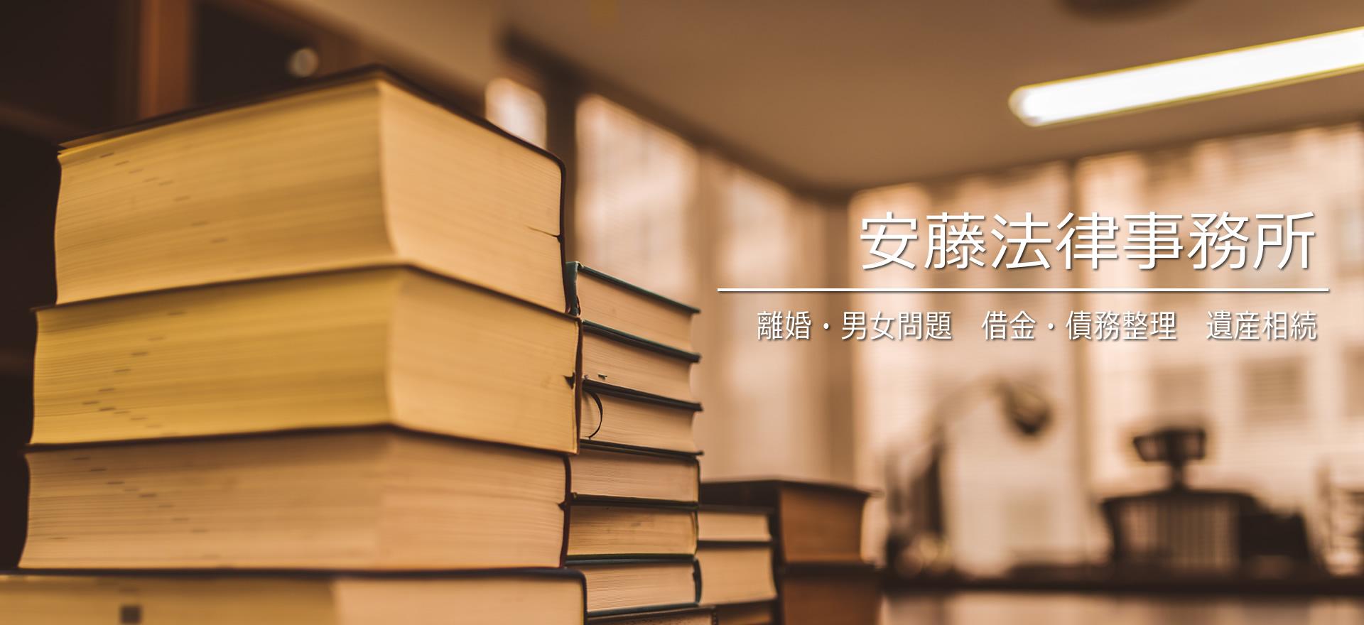 安藤法律事務所/埼玉県飯能市/離婚・男女問題、借金・債務整理、遺産相続